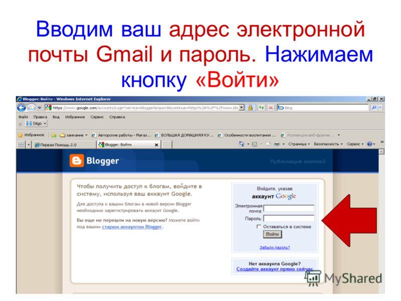 Вводим ваш адрес электронной почты Gmail и пароль. Нажимаем кнопку «Войти»