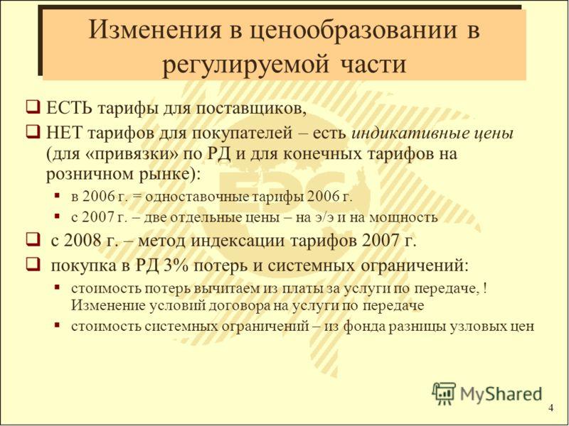 4 Изменения в ценообразовании в регулируемой части ЕСТЬ тарифы для поставщиков, НЕТ тарифов для покупателей – есть индикативные цены (для «привязки» по РД и для конечных тарифов на розничном рынке): в 2006 г. = одноставочные тарифы 2006 г. с 2007 г.