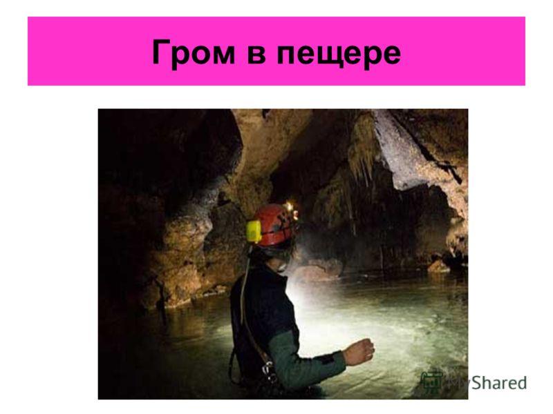 Гром в пещере