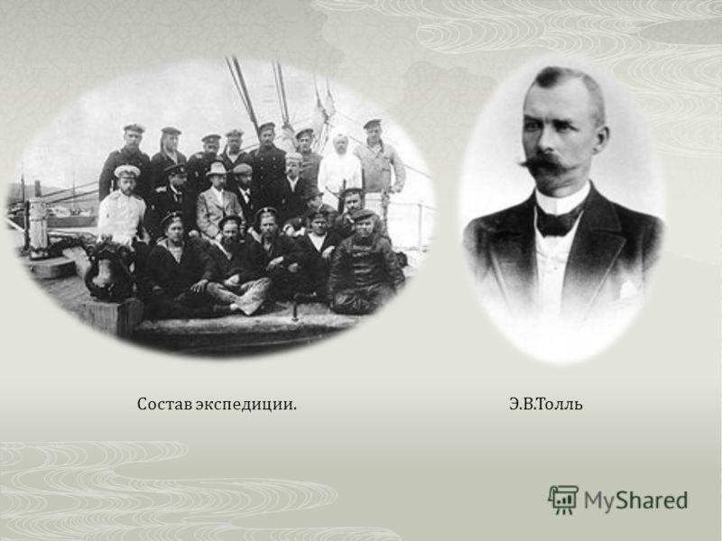 Э.В.ТолльСостав экспедиции.