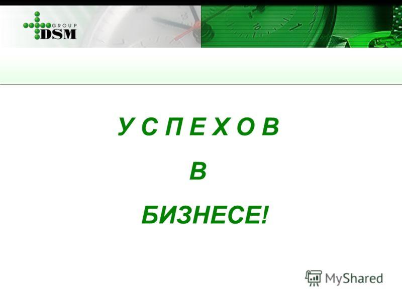 У С П Е Х О В В БИЗНЕСЕ!