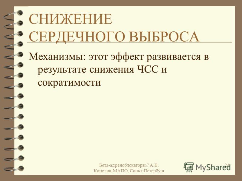 Бета-адреноблокаторы // А.Е. Карелов, МАПО, Санкт-Петербург 24 СНИЖЕНИЕ СЕРДЕЧНОГО ВЫБРОСА Механизмы: этот эффект развивается в результате снижения ЧСС и сократимости