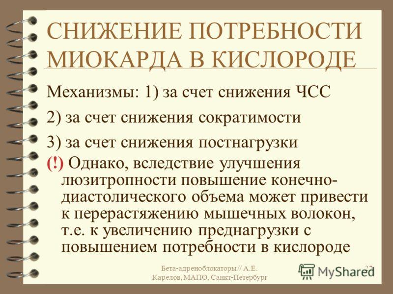 Бета-адреноблокаторы // А.Е. Карелов, МАПО, Санкт-Петербург 27 СНИЖЕНИЕ ПОТРЕБНОСТИ МИОКАРДА В КИСЛОРОДЕ Механизмы: 1) за счет снижения ЧСС 2) за счет снижения сократимости 3) за счет снижения постнагрузки (!) Однако, вследствие улучшения люзитропнос