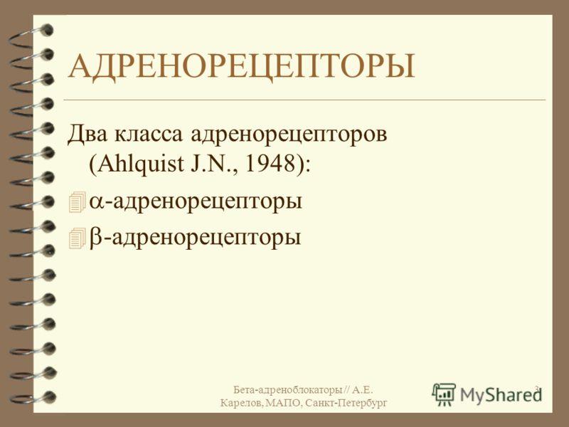 Бета-адреноблокаторы // А.Е. Карелов, МАПО, Санкт-Петербург 3 АДРЕНОРЕЦЕПТОРЫ Два класса адренорецепторов (Ahlquist J.N., 1948): 4 -адренорецепторы