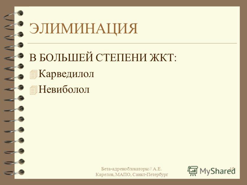 Бета-адреноблокаторы // А.Е. Карелов, МАПО, Санкт-Петербург 45 ЭЛИМИНАЦИЯ В БОЛЬШЕЙ СТЕПЕНИ ЖКТ: 4 Карведилол 4 Невиболол