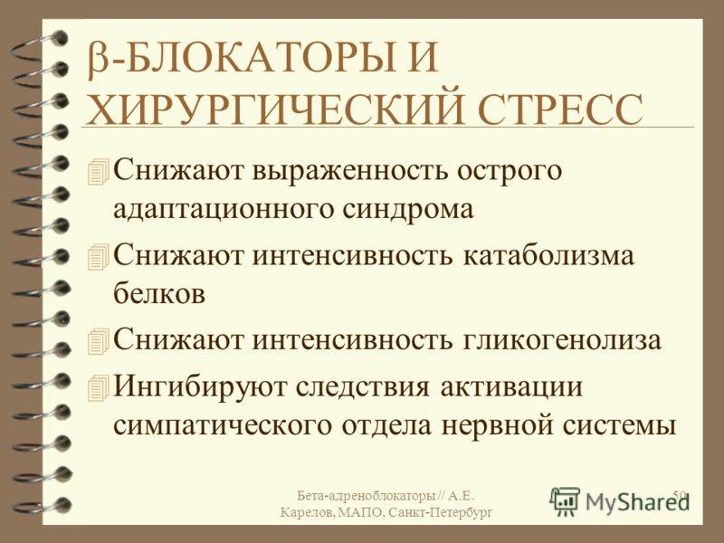 Бета-адреноблокаторы // А.Е. Карелов, МАПО, Санкт-Петербург 50 -БЛОКАТОРЫ И ХИРУРГИЧЕСКИЙ СТРЕСС 4 Снижают выраженность острого адаптационного синдрома 4 Снижают интенсивность катаболизма белков 4 Снижают интенсивность гликогенолиза 4 Ингибируют след