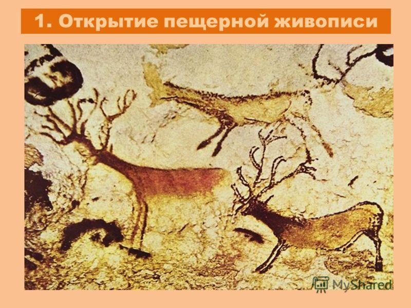 1. Открытие пещерной живописи