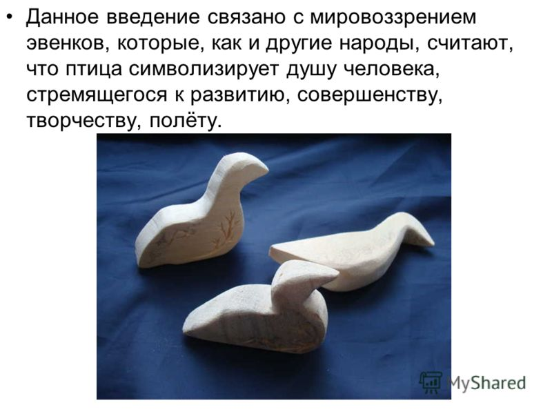 Традиционно в эвенкийской деревянной скульптуре птиц редко изображались крылья. В нашей композиции в образе синицы и дятла используется имитация крыльев в виде орнаментального мотива «сигма» (контурная резьба), который обозначает идею движения, тенде