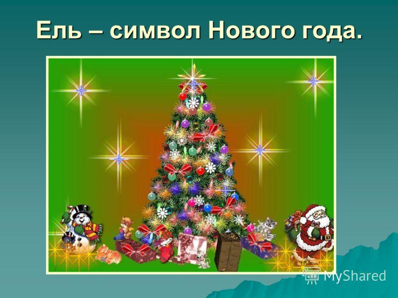 Ель – символ Нового года.