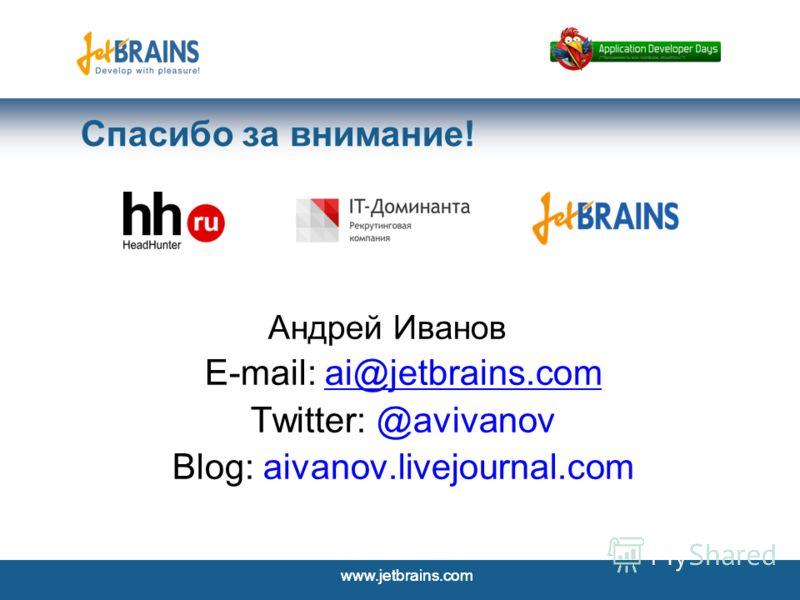 www.jetbrains.com 12 www.jetbrains.com Спасибо за внимание! Андрей Иванов E-mail: ai@jetbrains.com Twitter: @avivanov Blog: aivanov.livejournal.com