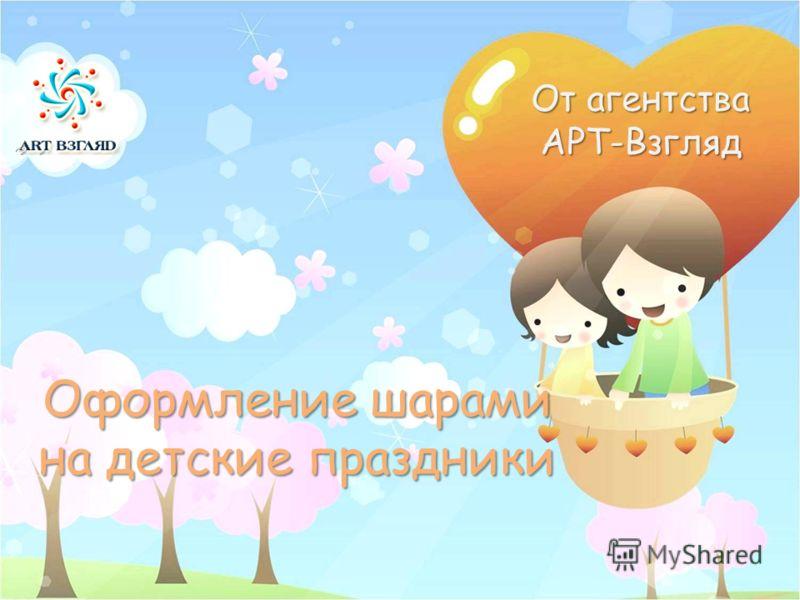 Оформление шарами на детские праздники От агентства АРТ-Взгляд