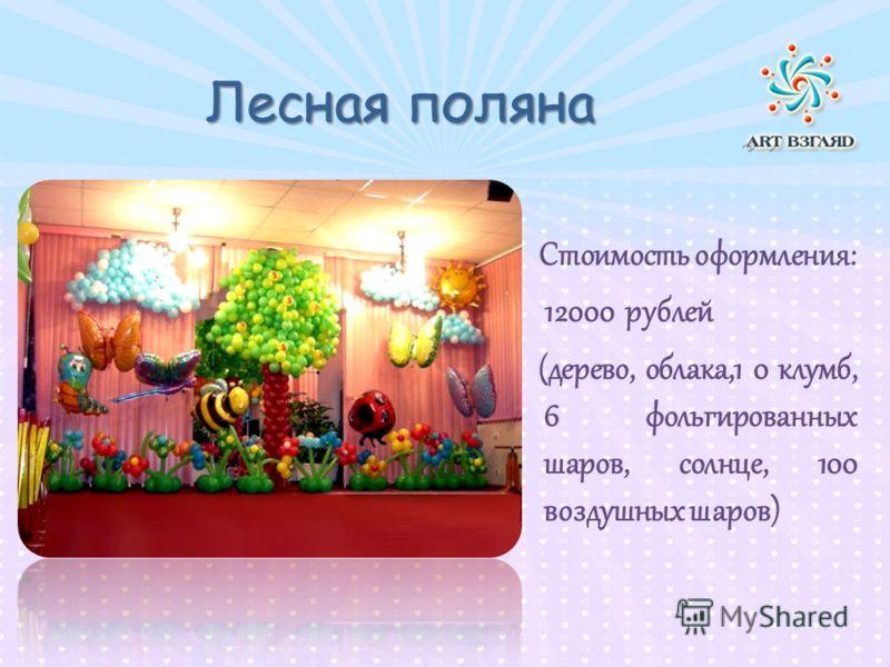 Лесная поляна Стоимость оформления: 12000 рублей (дерево, облака,1 0 клумб, 6 фольгированных шаров, солнце, 100 воздушных шаров)