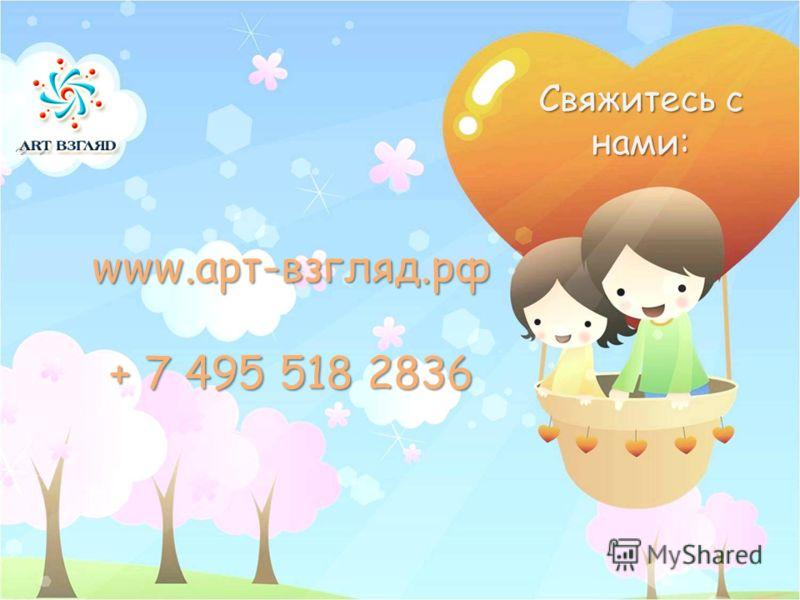 www.арт-взгляд.рф + 7 495 518 2836 Свяжитесь с нами: