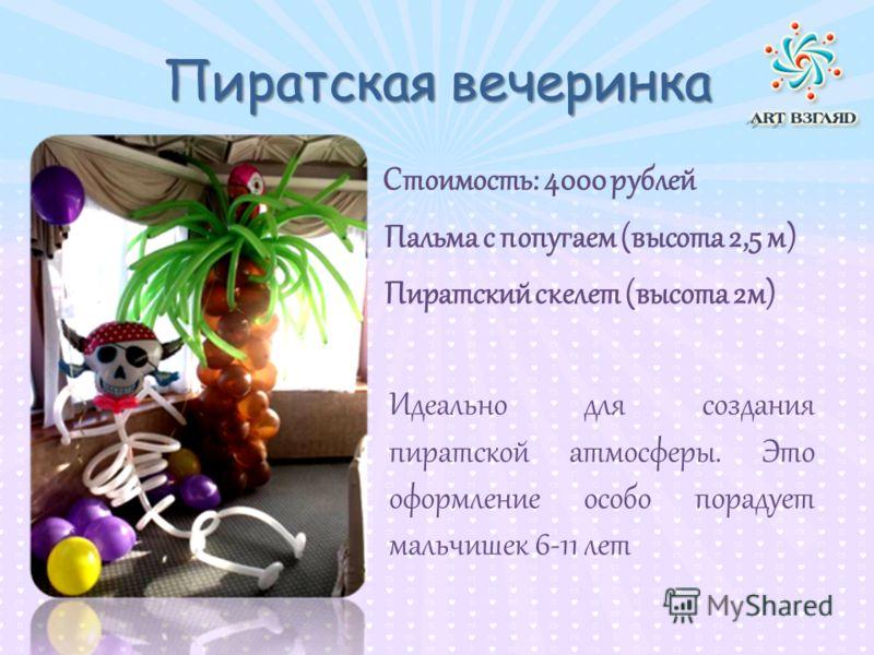 Пиратская вечеринка Стоимость: 4000 рублей Пальма с попугаем (высота 2,5 м) Пиратский скелет (высота 2м) Идеально для создания пиратской атмосферы. Это оформление особо порадует мальчишек 6-11 лет