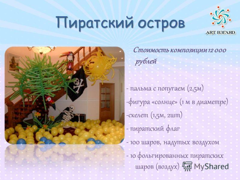 Пиратский остров Стоимость композиции 12 000 рублей - пальма с попугаем (2,5м) -фигура «солнце» (1 м в диаметре) -скелет (1,5м, 2шт) - пиратский флаг - 100 шаров, надутых воздухом - 10 фольгированных пиратских шаров (воздух)