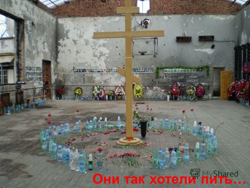 Они так хотели пить…