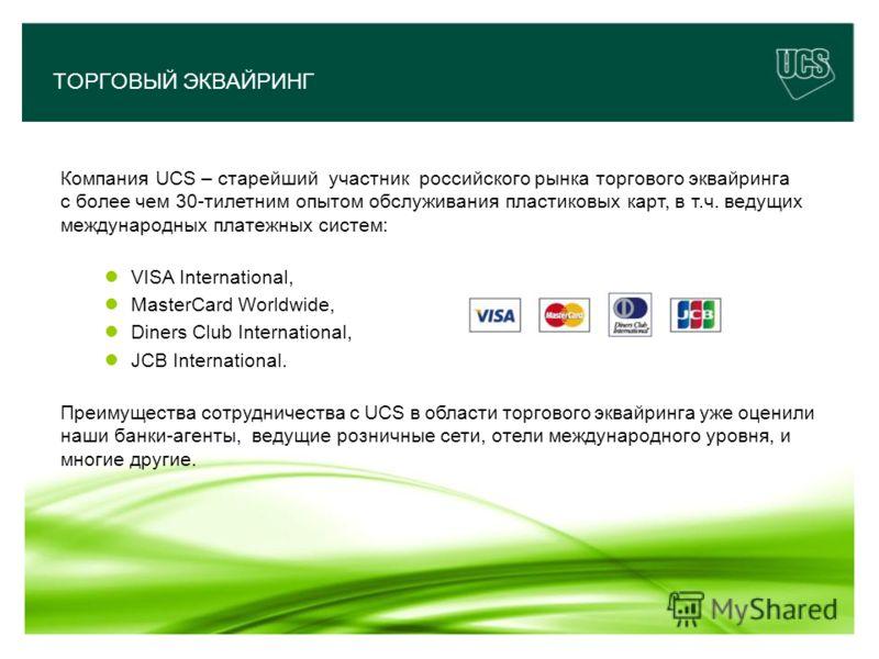 www.ucs.su (495) 956 4806, 234 1829 Компания объединенных кредитных карточек ТОРГОВЫЙ ЭКВАЙРИНГ ЭКОНОМИКА ТОРГОВОГО ЭКВАЙРИНГА