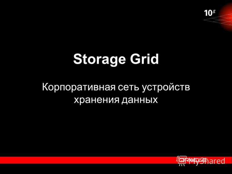 Storage Grid Корпоративная сеть устройств хранения данных