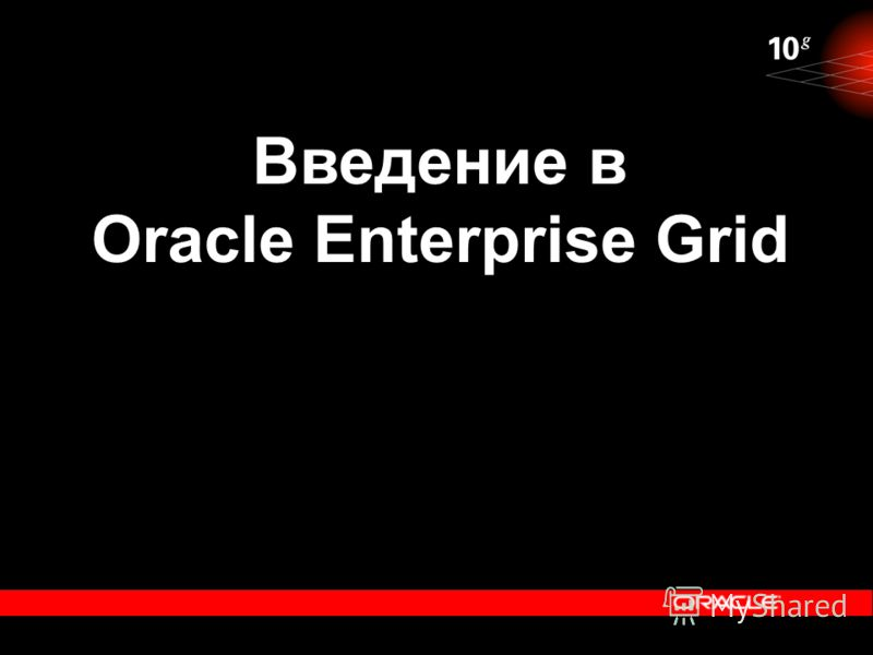 Введение в Oracle Enterprise Grid