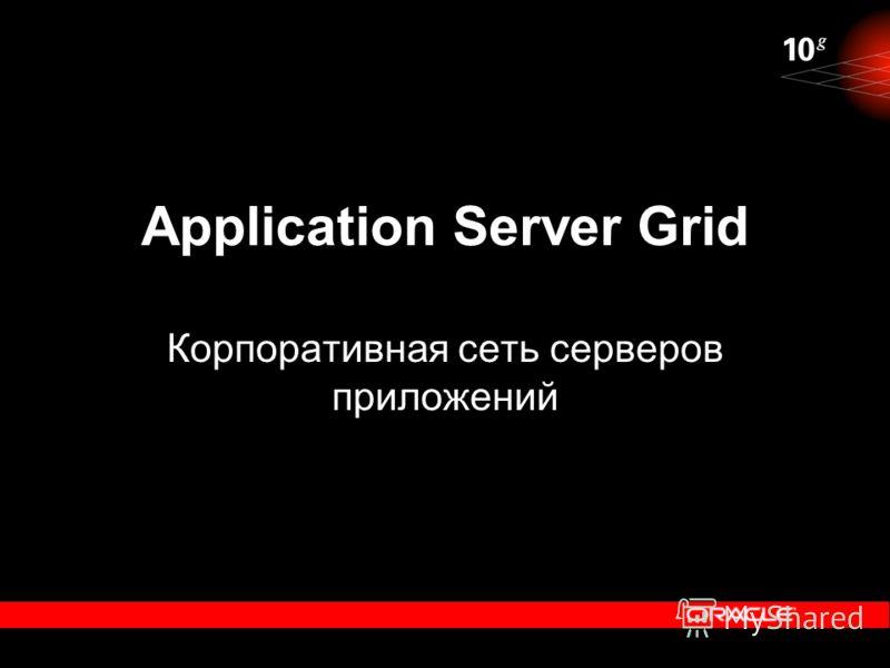 Application Server Grid Корпоративная сеть серверов приложений