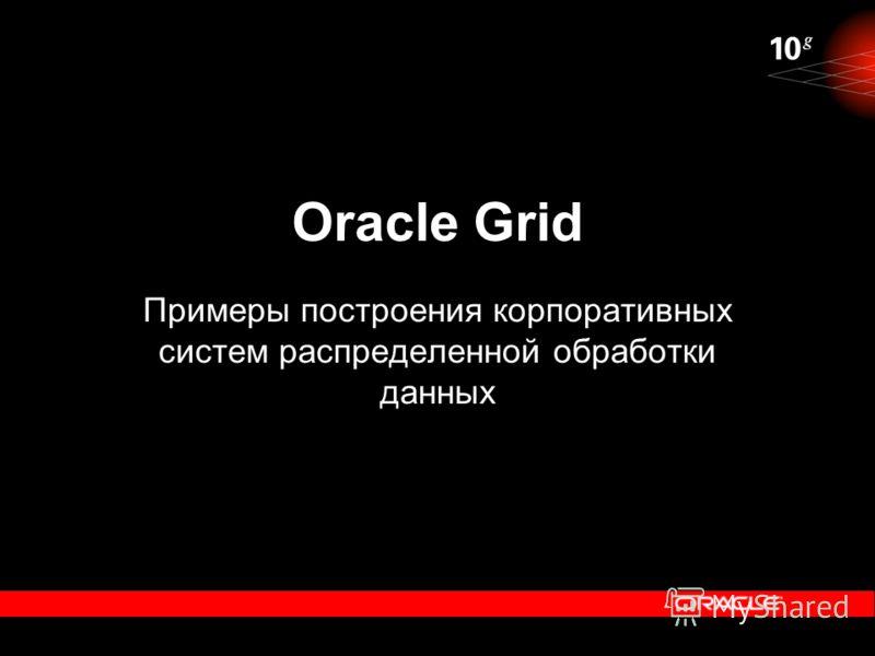 Oracle Grid Примеры построения корпоративных систем распределенной обработки данных