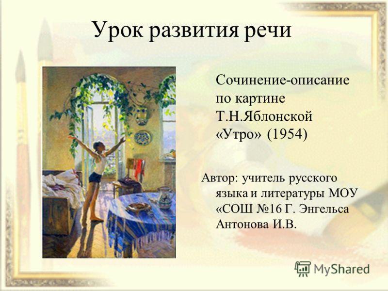 речи Сочинение-описание по картине ...: www.myshared.ru/slide/81279
