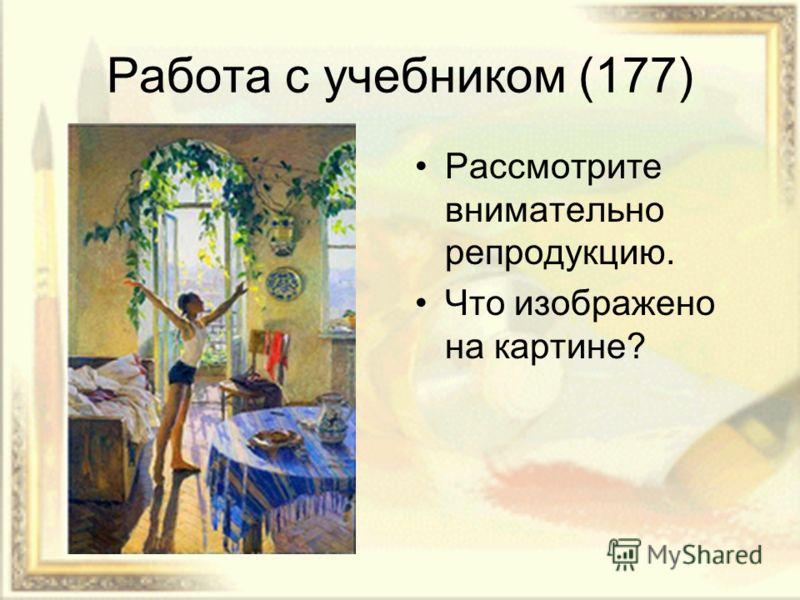 Работа с учебником (177) Рассмотрите внимательно репродукцию. Что изображено на картине?