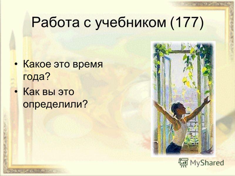 Работа с учебником (177) Какое это время года? Как вы это определили?