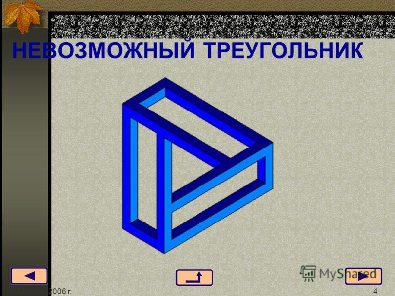 НЕВОЗМОЖНЫЙ ТРЕУГОЛЬНИК Москва, 2006 г.4