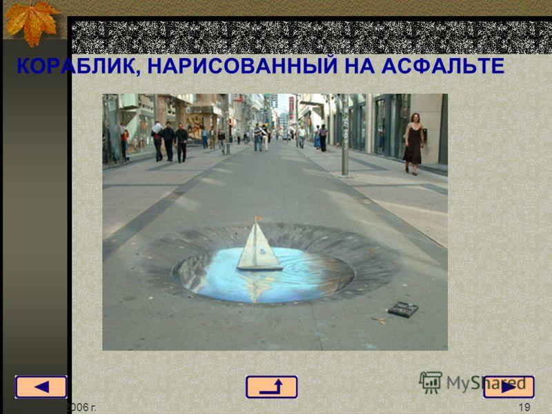 КОРАБЛИК, НАРИСОВАННЫЙ НА АСФАЛЬТЕ Москва, 2006 г.19