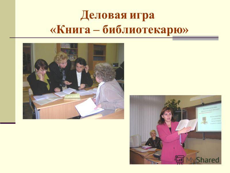 Деловая игра «Книга – библиотекарю»