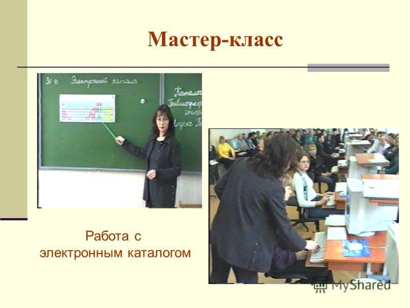 Мастер-класс Работа с электронным каталогом