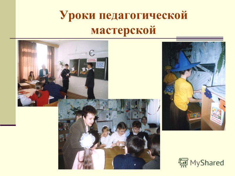 Уроки педагогической мастерской
