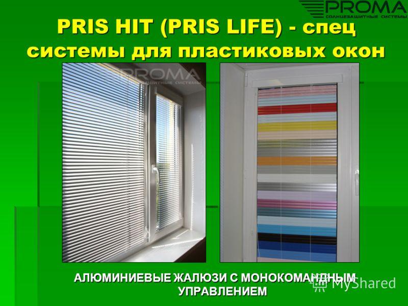 PRIS HIT (PRIS LIFE) - спец системы для пластиковых окон АЛЮМИНИЕВЫЕ ЖАЛЮЗИ С МОНОКОМАНДНЫМ УПРАВЛЕНИЕМ