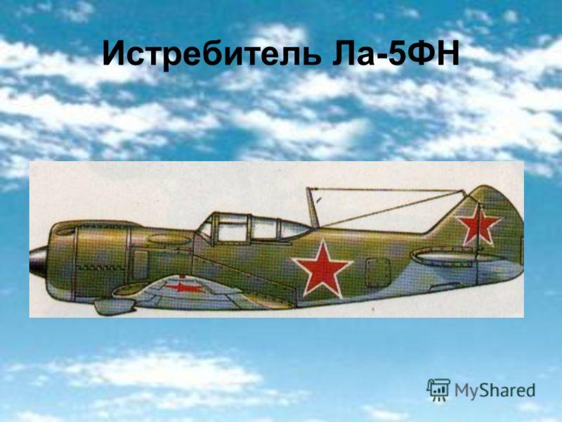 Истребитель Ла-5ФН