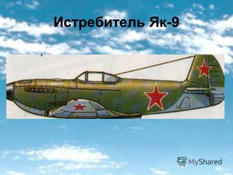 Истребитель Як-9