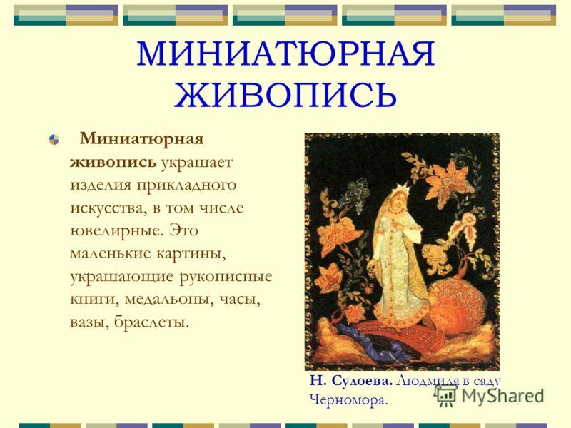 МОНУМЕНТАЛЬНАЯ ЖИВОПИСЬ Монументальная живопись связана с архитектурой. Это большие картины, украшающие строение изнутри и снаружи на стенах, потолках. Это росписи, фрески, мозаики, витражи. Богоматерь Владимирская.