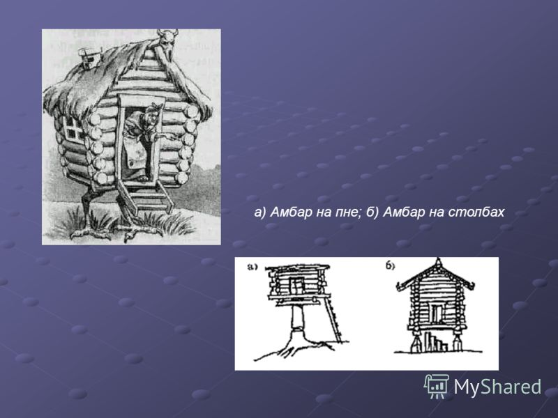а) Амбар на пне; б) Амбар на столбах