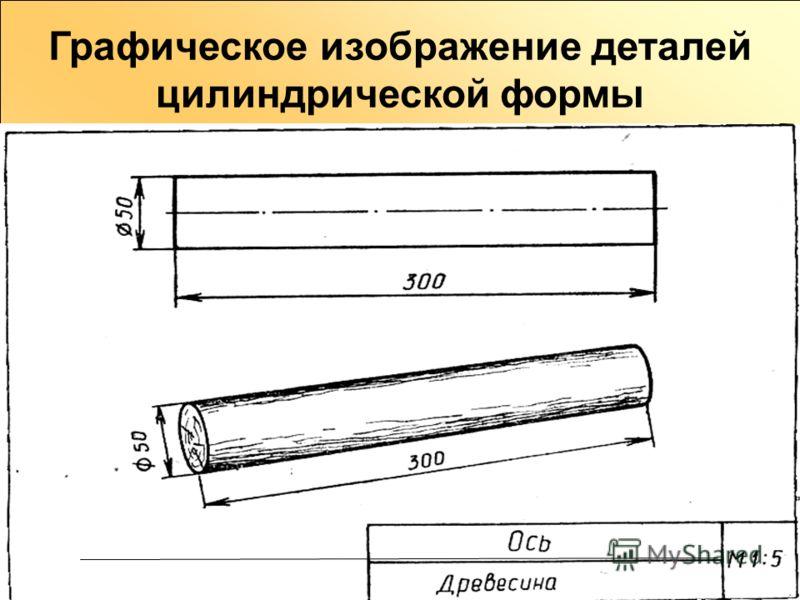 Графическое изображение деталей цилиндрической формы