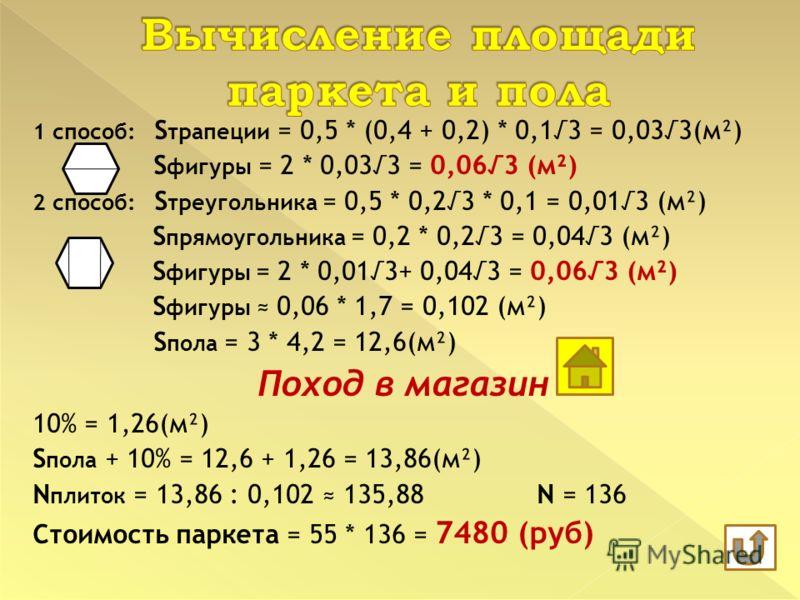 1 способ: S трапеции = 0,5 * (0,4 + 0,2) * 0,13 = 0,033(м²) S фигуры = 2 * 0,033 = 0,063 (м²) 2 способ: S треугольника = 0,5 * 0,23 * 0,1 = 0,013 (м²) S прямоугольника = 0,2 * 0,23 = 0,043 (м²) S фигуры = 2 * 0,013+ 0,043 = 0,063 (м²) S фигуры 0,06 *