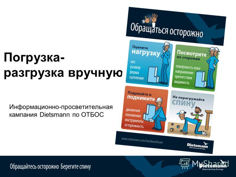 Погрузка- разгрузка вручную Информационно-просветительная кампания Dietsmann по ОТБОС