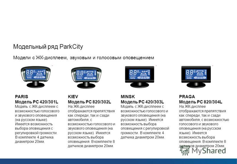 Парковочные радары ParkCity Модельный ряд ParkCity Модели с ЖК-дисплеем, звуковым и голосовым оповещением PRAGA Модель РС 820/304L На ЖК-дисплее отображаются препятствия как спереди, так и сзади автомобиля, с возможностью голосового и звукового опове