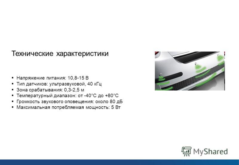 Парковочные радары ParkCity Технические характеристики Напряжение питания: 10,8-15 В Тип датчиков: ультразвуковой, 40 кГц Зона срабатывания: 0,3-2,5 м Температурный диапазон: от -40°C до +80°C Громкость звукового оповещения: около 80 дБ Максимальная