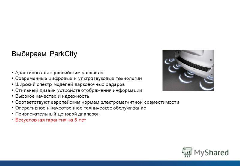 Парковочные радары ParkCity Выбираем ParkCity Адаптированы к российским условиям Современные цифровые и ультразвуковые технологии Широкий спектр моделей парковочных радаров Стильный дизайн устройств отображения информации Высокое качество и надежност