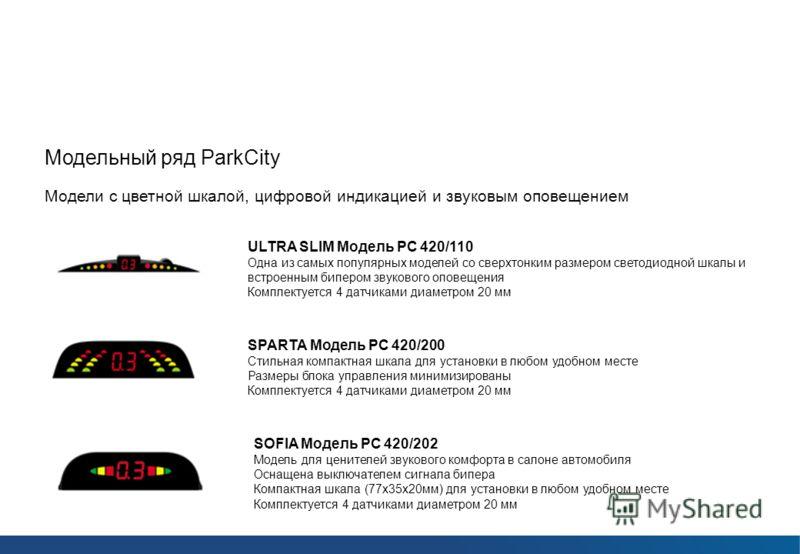 Парковочные радары ParkCity Модельный ряд ParkCity Модели с цветной шкалой, цифровой индикацией и звуковым оповещением SPARTA Модель РС 420/200 Стильная компактная шкала для установки в любом удобном месте Размеры блока управления минимизированы Комп