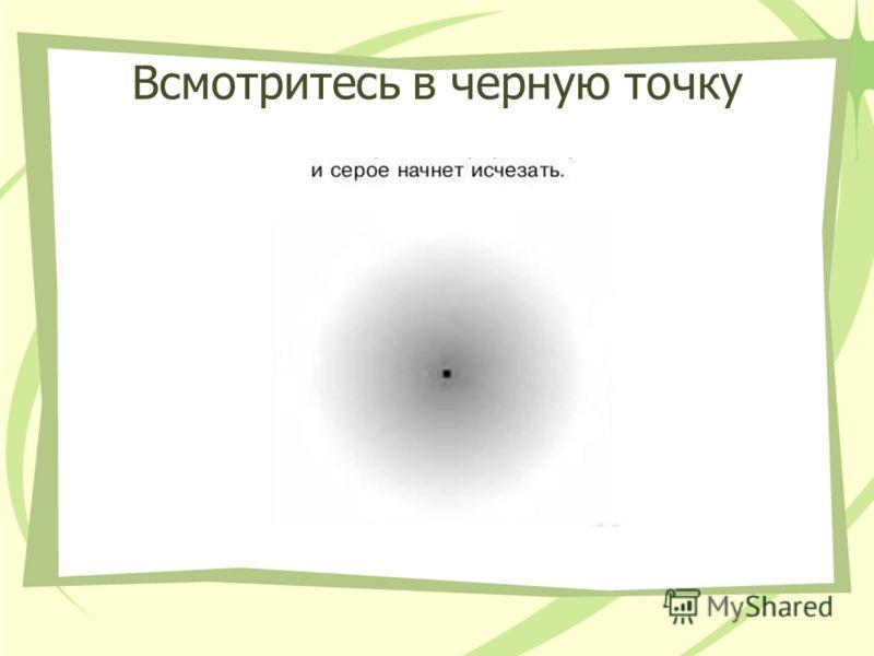 Всмотритесь в черную точку