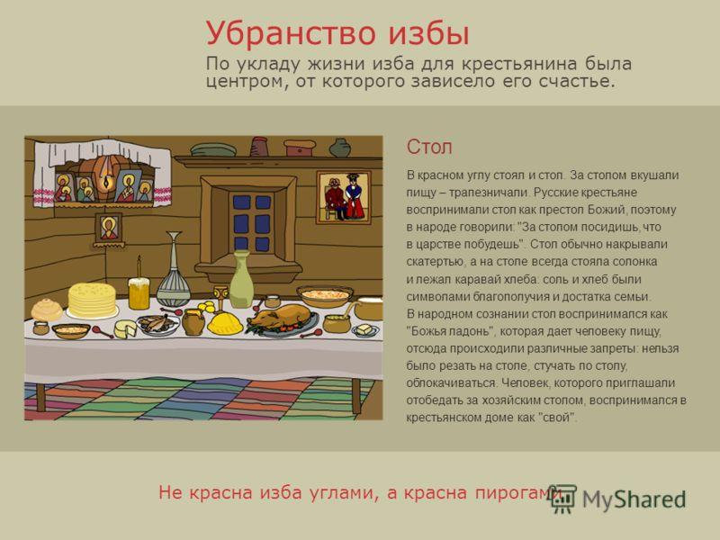 Стол В красном углу стоял и стол. За столом вкушали пищу – трапезничали. Русские крестьяне воспринимали стол как престол Божий, поэтому в народе говорили: