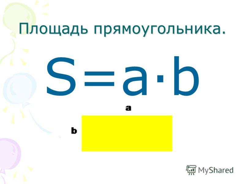 Площадь прямоугольника. S=ab