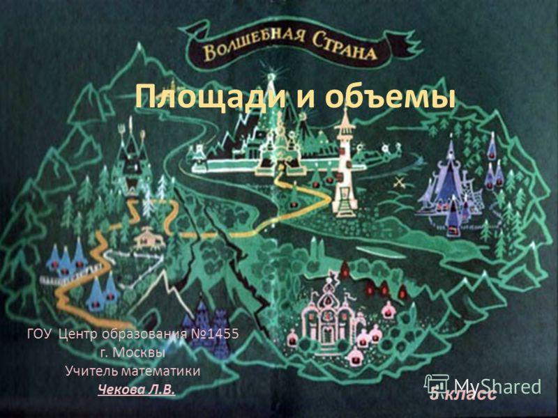 Гоу центр образования 1455 г москвы