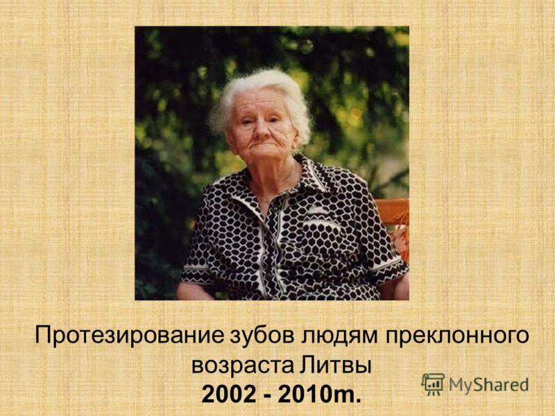 Протезирование зубов людям преклонного возраста Литвы 2002 - 2010m.